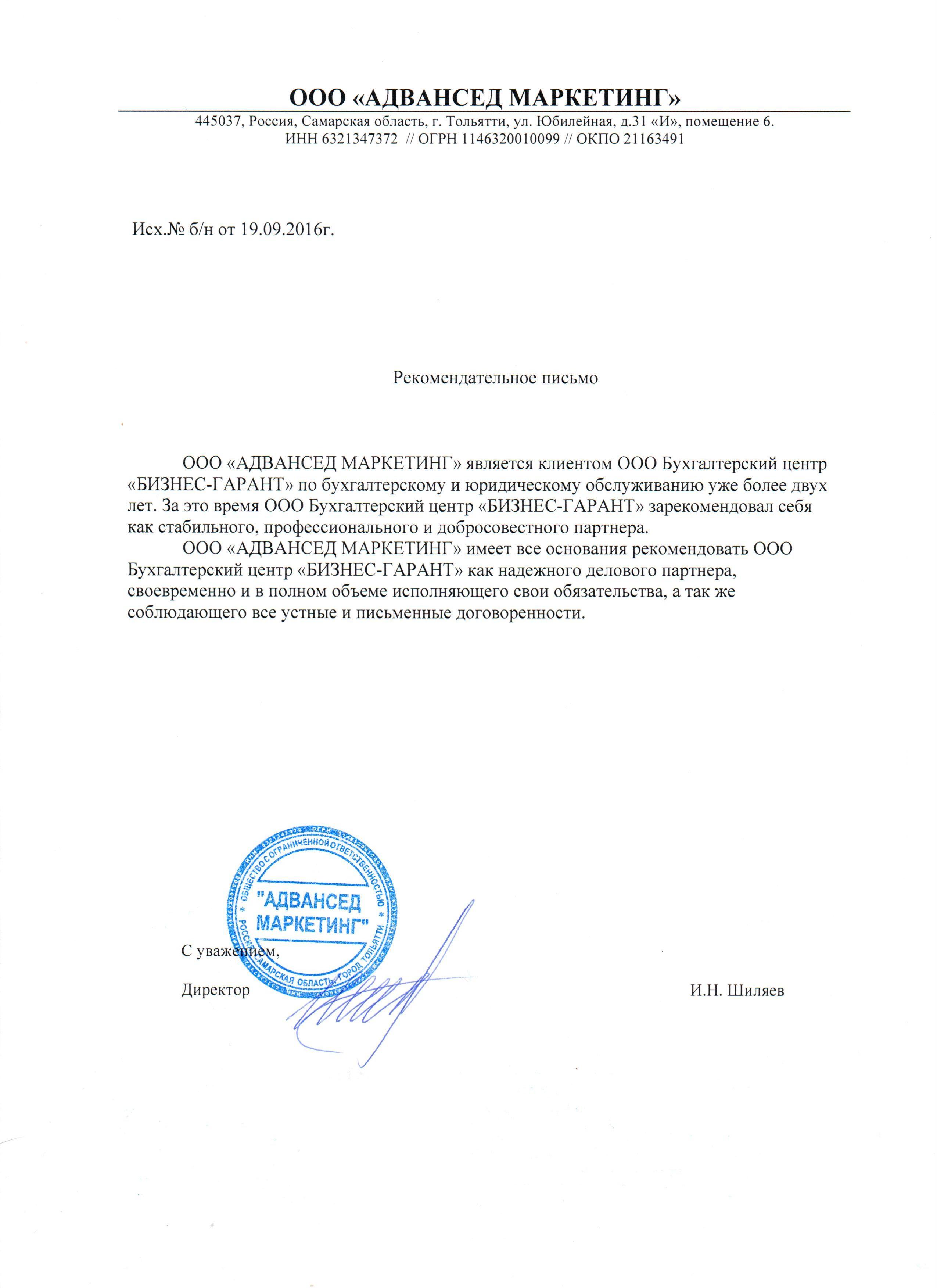 Тольятти электронная отчетность бухгалтерское обслуживание стоимость в челябинске