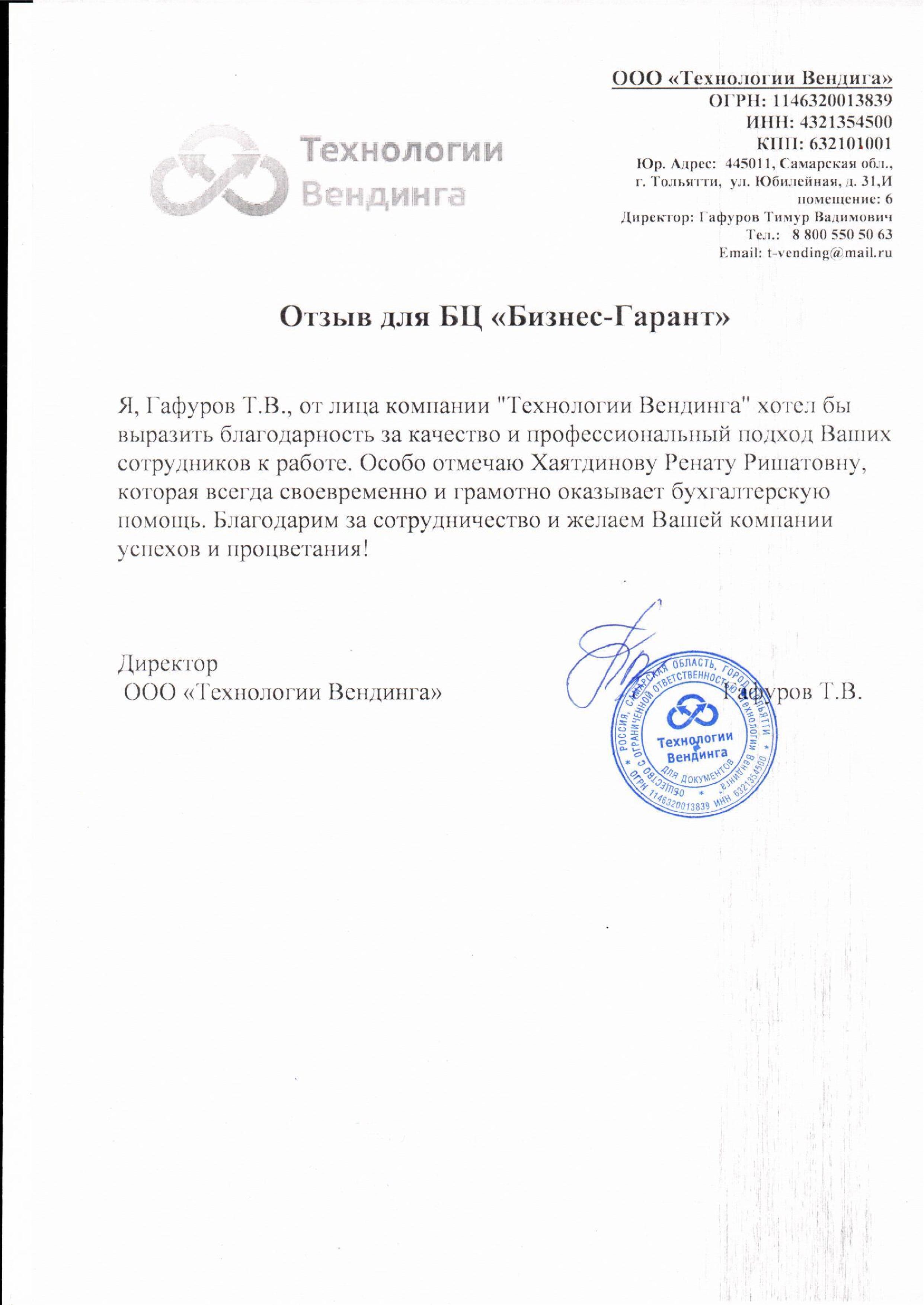 Услуги по сопровождению налоговых споров в Самаре и Тольятти Оригинал отзыва
